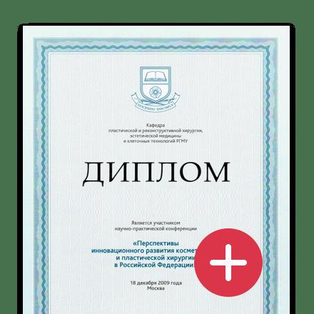 Сертификат о допуске к медицинской деятельности по специальности «Хирургия»