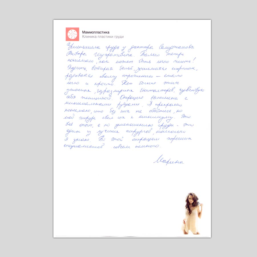 Марина | Отзыв об операции уменьшения груди