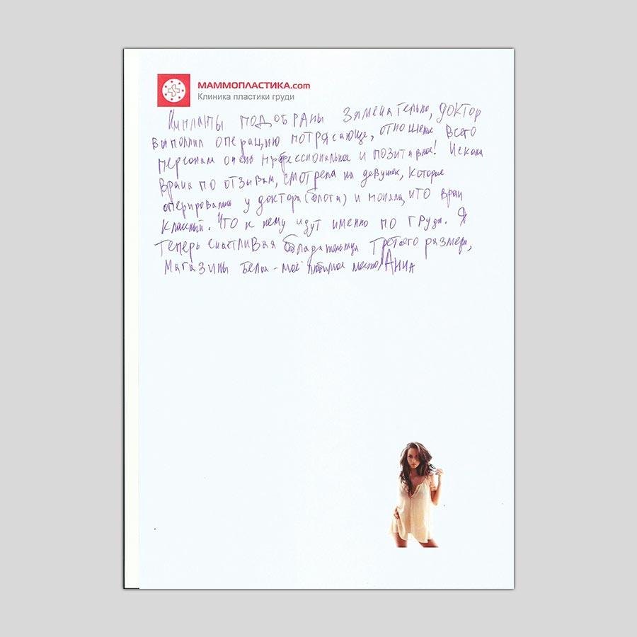 Отзыв пациента после маммопластики | Анна