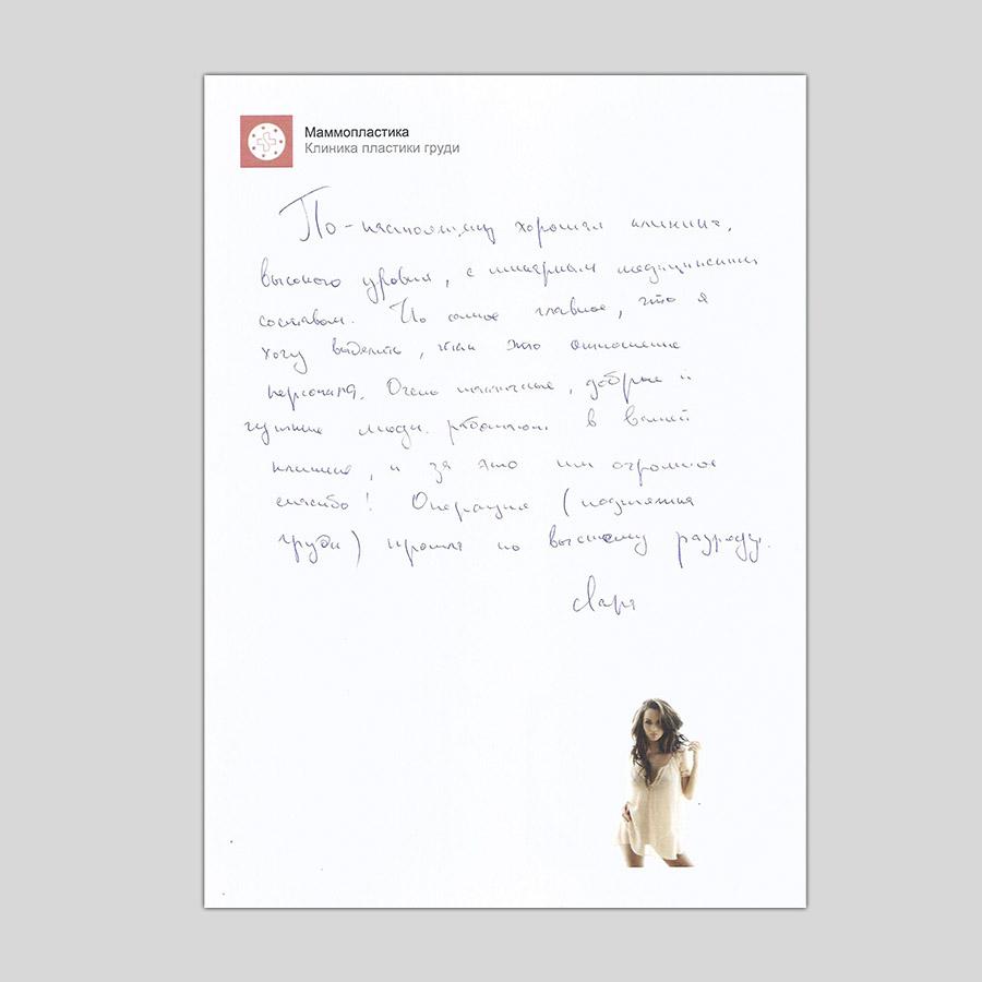 Отзыв пациента после маммопластики | Лара