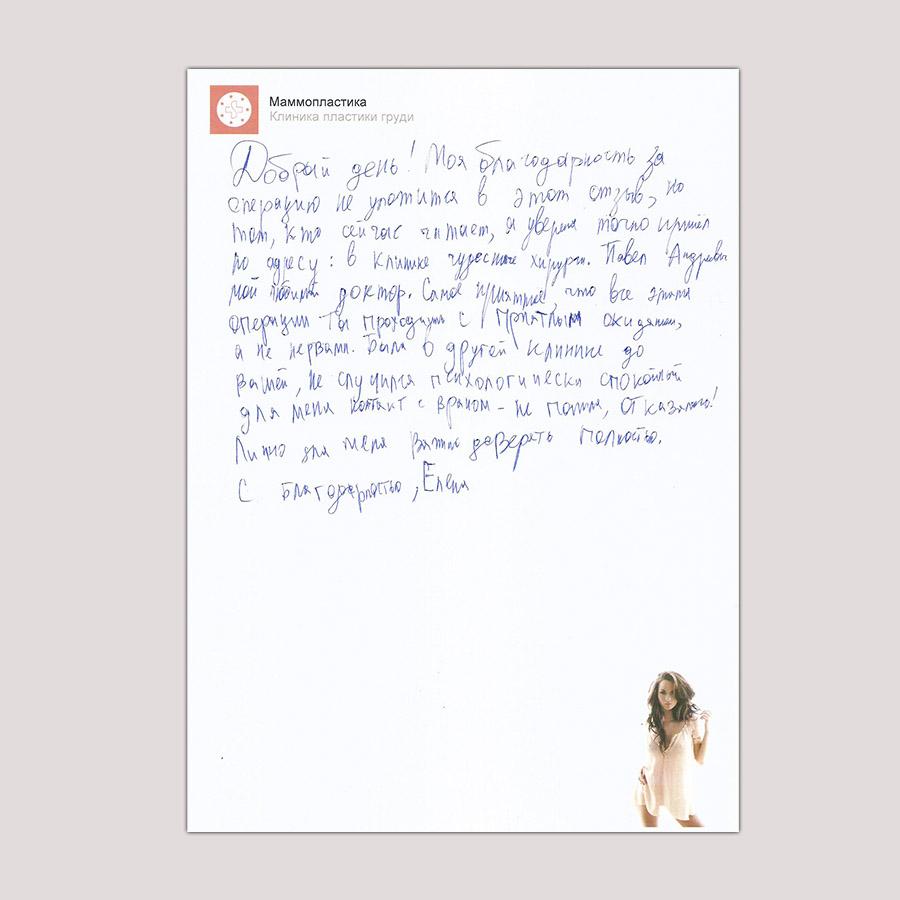 Отзыв пациента после маммопластики | Елена