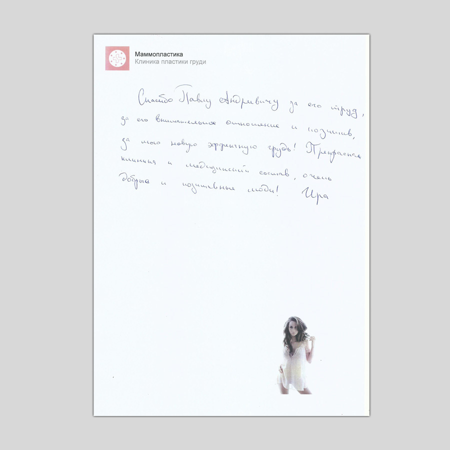 Отзыв пациента после маммопластики | Ира
